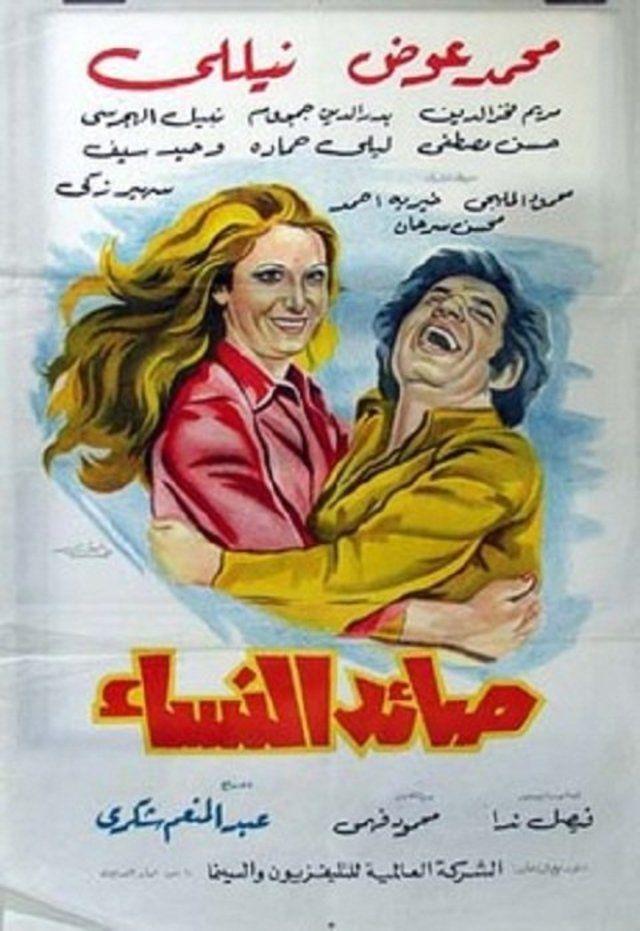 مشاهدة فيلم صائد النساء 1975 DVD يوتيوب اون لاين