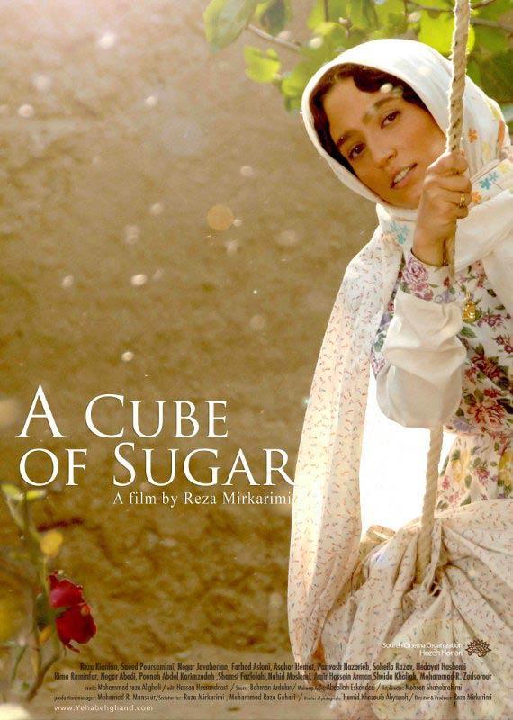 مشاهدة فيلم A Cube Of Sugar 2011 HD مترجم كامل اون لاين