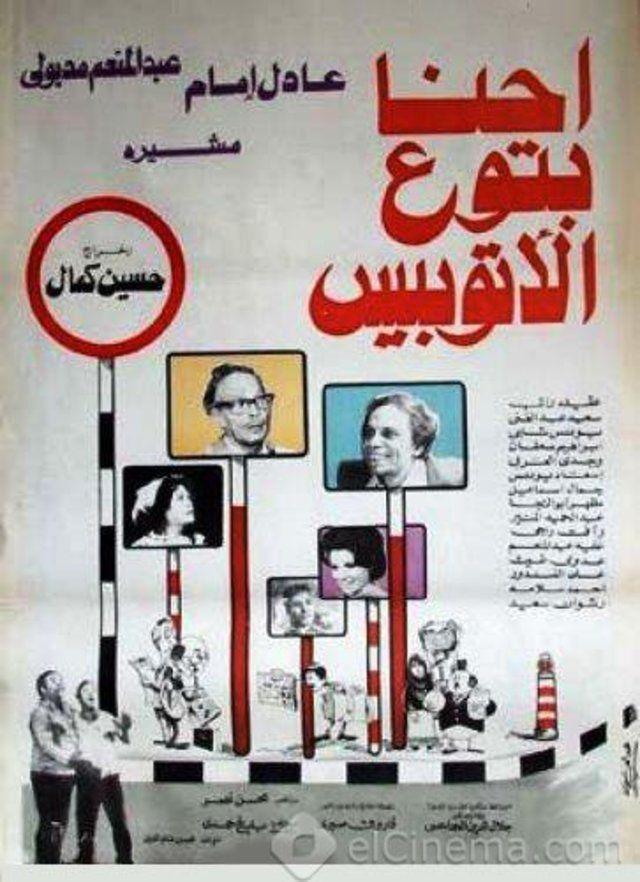 مشاهدة فيلم احنا بتوع الاتوبيس 1979 DVD يوتيوب اون لاين