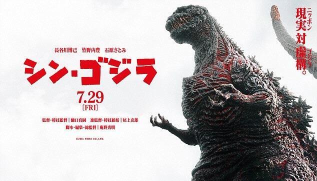 مشاهدة فيلم Shin Gojira 2016 HD مترجم كامل اون لاين