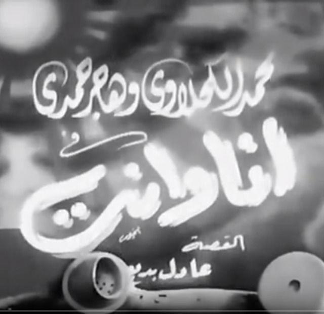 مشاهدة فيلم انا وانت 1950 DVD يوتيوب اون لاين