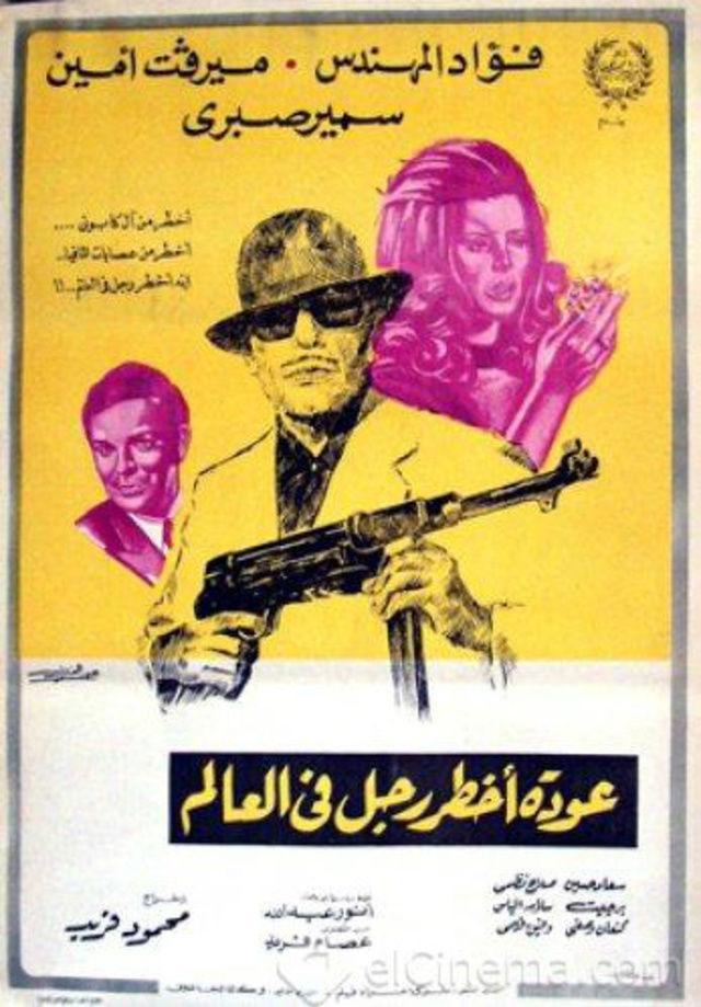 مشاهدة فيلم عودة اخطر رجل في العالم 1972 DVD يوتيوب اون لاين