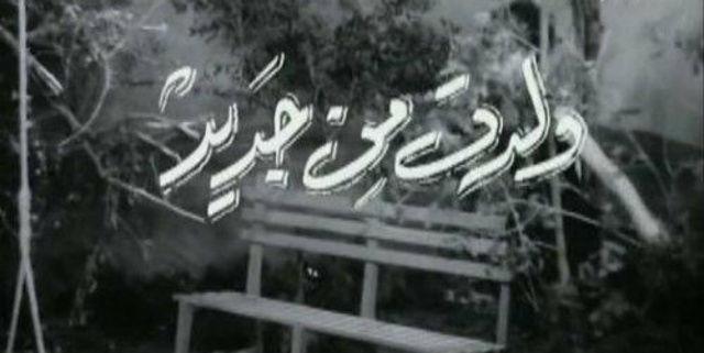 مشاهدة فيلم ولدت من جديد 1965 DVD يوتيوب اون لاين