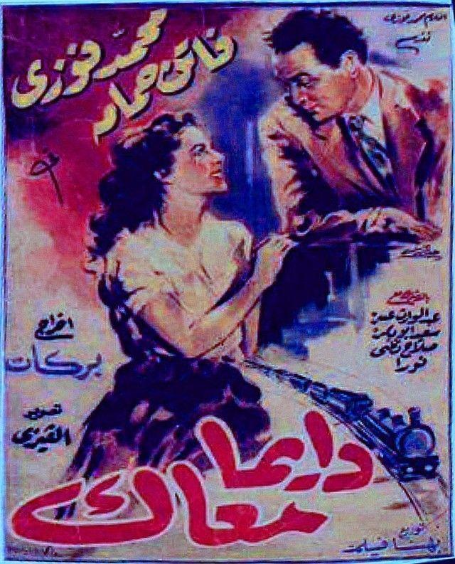 مشاهدة فيلم دايما معاك 1954 DVD يوتيوب اون لاين