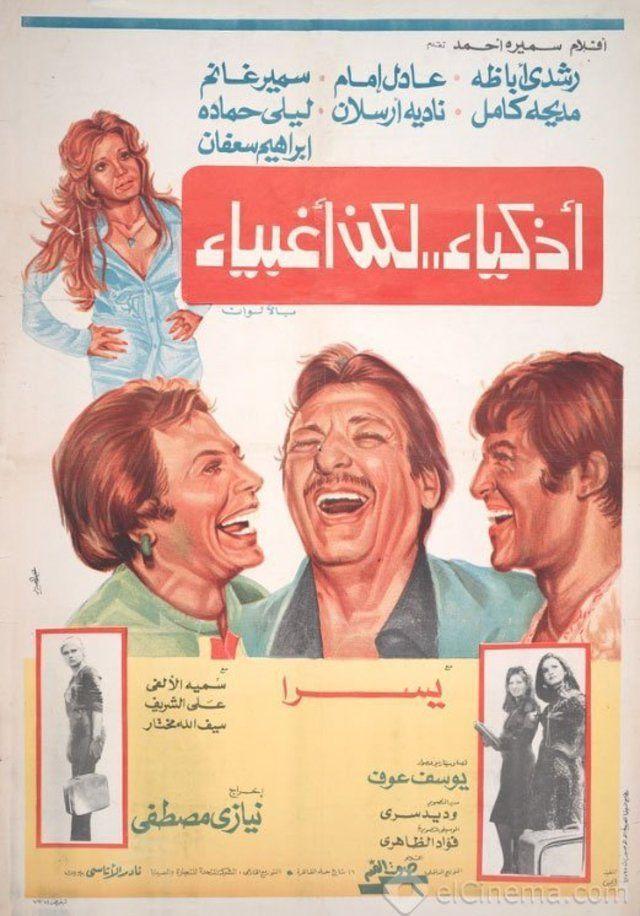 مشاهدة فيلم أذكياء لكن أغبياء 1980 DVD يوتيوب اون لاين