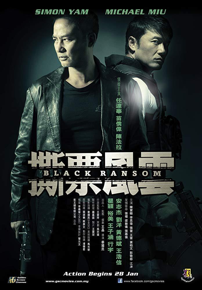 مشاهدة فيلم See Piu Fung Wan 2010 HD مترجم كامل اون لاين