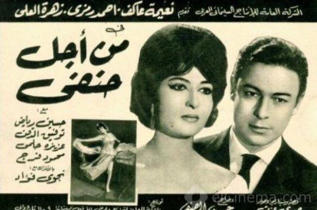 مشاهدة فيلم من اجل حنفي 1964 DVD يوتيوب اون لاين