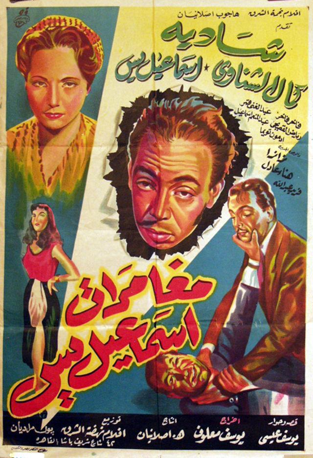 مشاهدة فيلم مغامرات اسماعيل يس 1954 DVD يوتيوب اون لاين