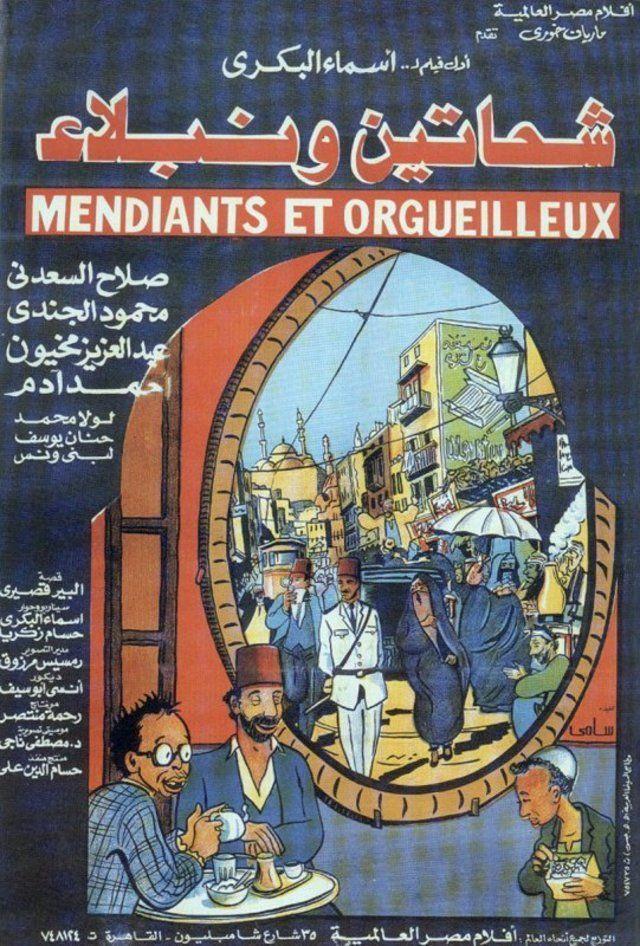 مشاهدة فيلم شحاتين ونبلاء 1991 DVD يوتيوب اون لاين