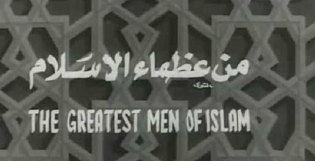 مشاهدة فيلم من عظماء الاسلام 1970 DVD يوتيوب اون لاين
