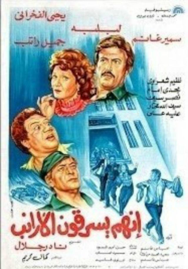 مشاهدة فيلم انهم يسرقون الارانب 1983 DVD يوتيوب اون لاين