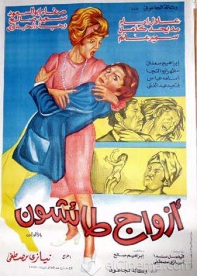 مشاهدة فيلم ازواج طائشون 1976 DVD يوتيوب اون لاين