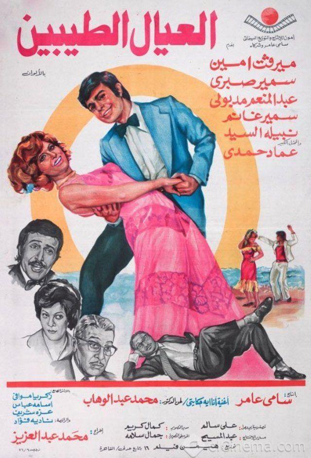 مشاهدة فيلم العيال الطيبين 1976 DVD يوتيوب اون لاين