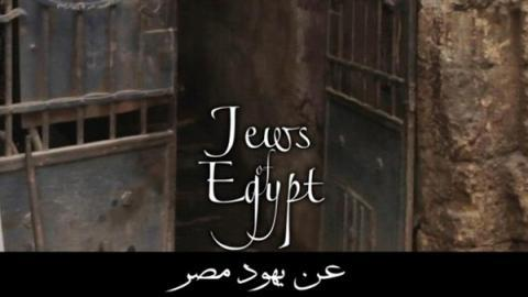 مشاهدة فيلم عن يهود مصر 2012 DVD يوتيوب اون لاين