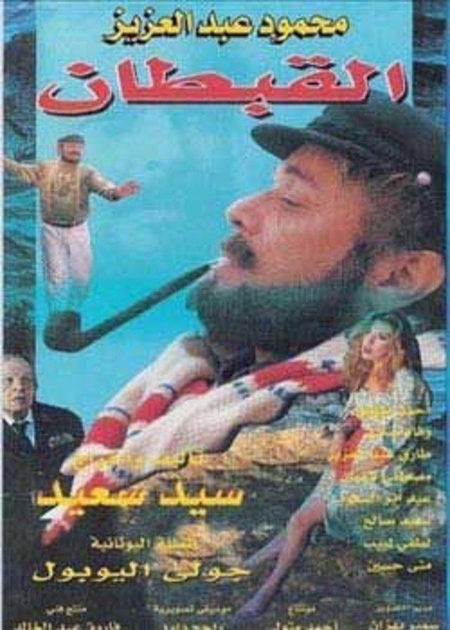 مشاهدة فيلم القبطان 1997 DVD يوتيوب اون لاين
