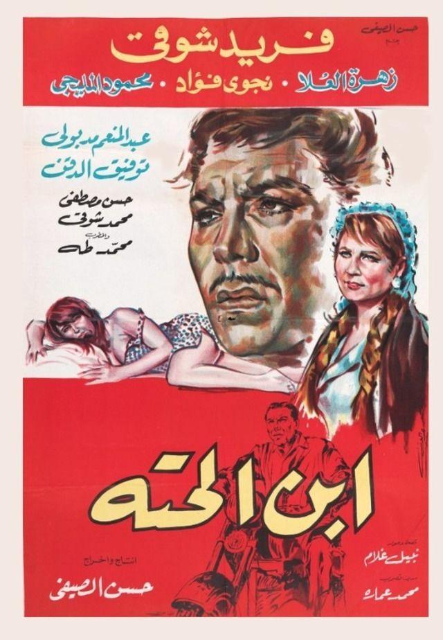 مشاهدة فيلم ابن الحته 1968 DVD يوتيوب اون لاين