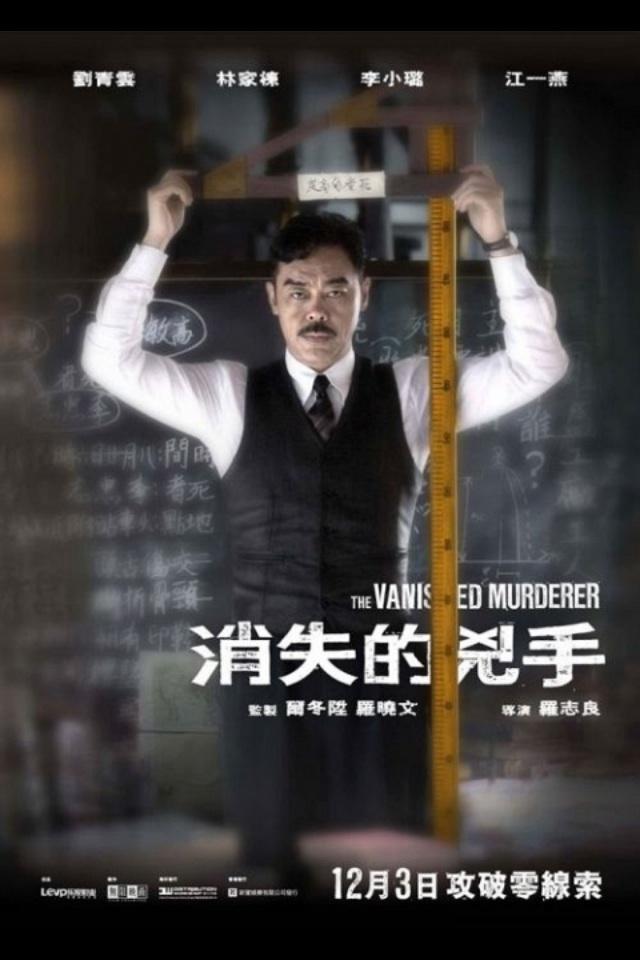 مشاهدة فيلم The Vanished Murderer 2015 HD مترجم كامل اون لاين