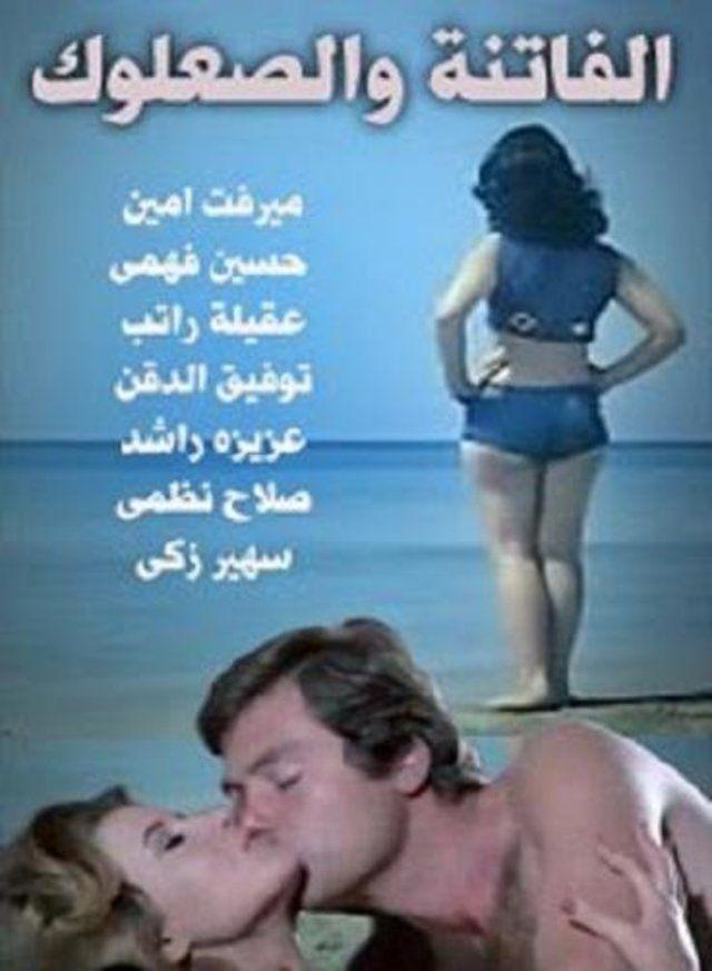 مشاهدة فيلم الفاتنة والصعلوك 1974 DVD يوتيوب اون لاين