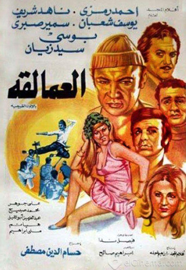 مشاهدة فيلم العمالقة 1974 DVD يوتيوب اون لاين