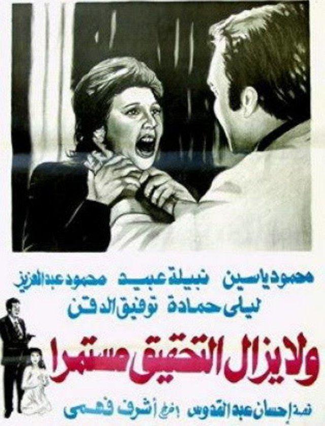 مشاهدة فيلم ولا يزال التحقيق مستمرا 1979 DVD يوتيوب اون لاين