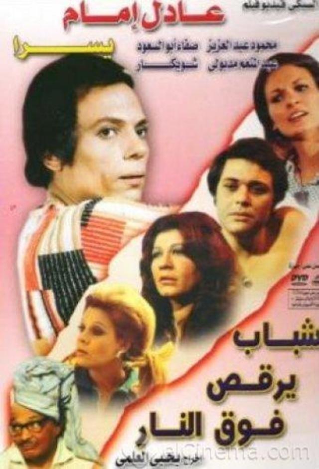 مشاهدة فيلم شباب يرقص فوق النار 1978 DVD يوتيوب اون لاين