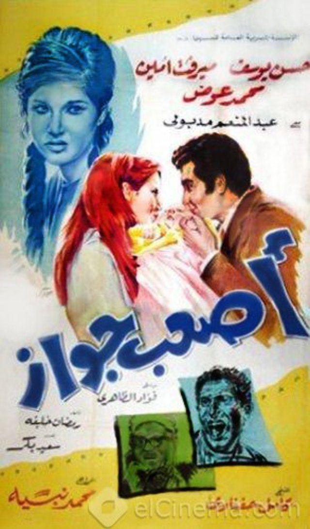 مشاهدة فيلم اصعب جواز 1970 DVD يوتيوب اون لاين