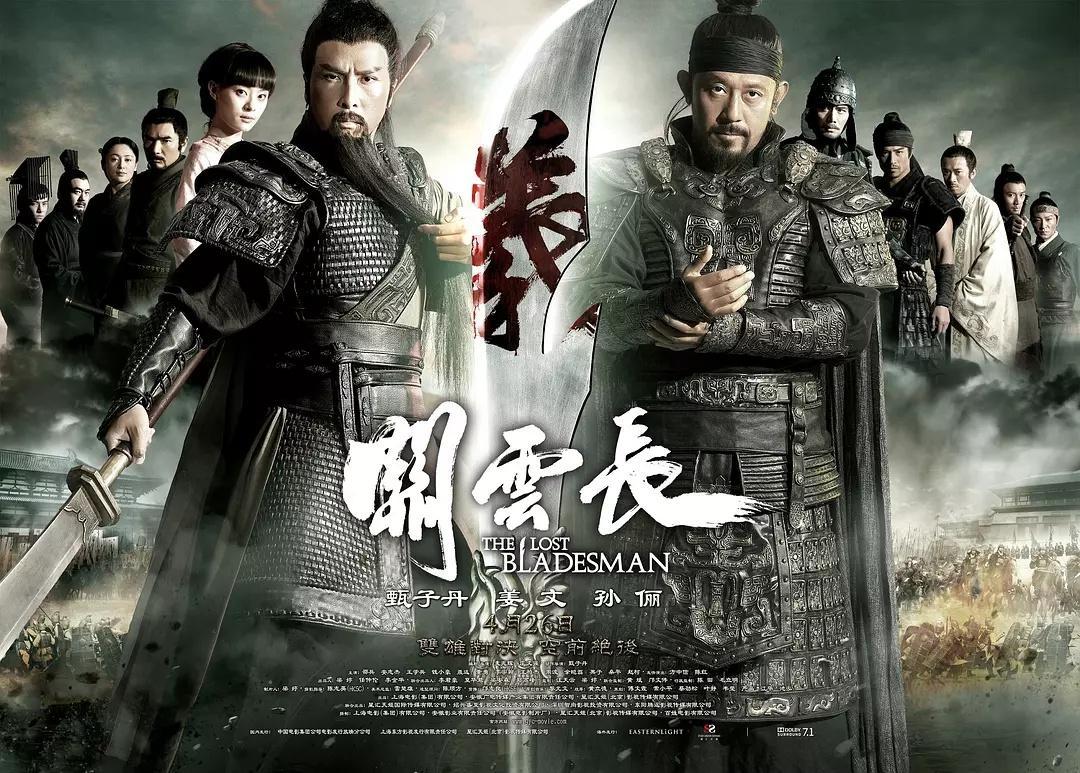 مشاهدة فيلم The Lost Bladesman 2011 HD مترجم كامل اون لاين