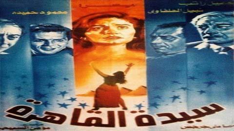 مشاهدة فيلم سيدة القاهرة 1990 DVD يوتيوب اون لاين