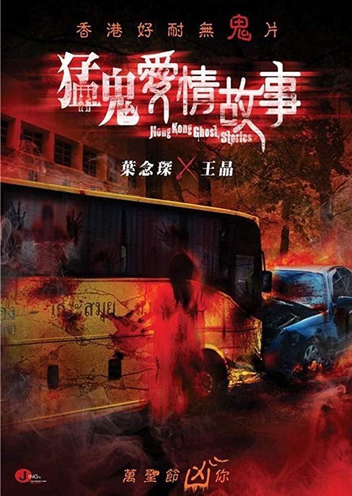 مشاهدة فيلم Hong Kong Ghost Stories 2011 HD مترجم كامل اون لاين