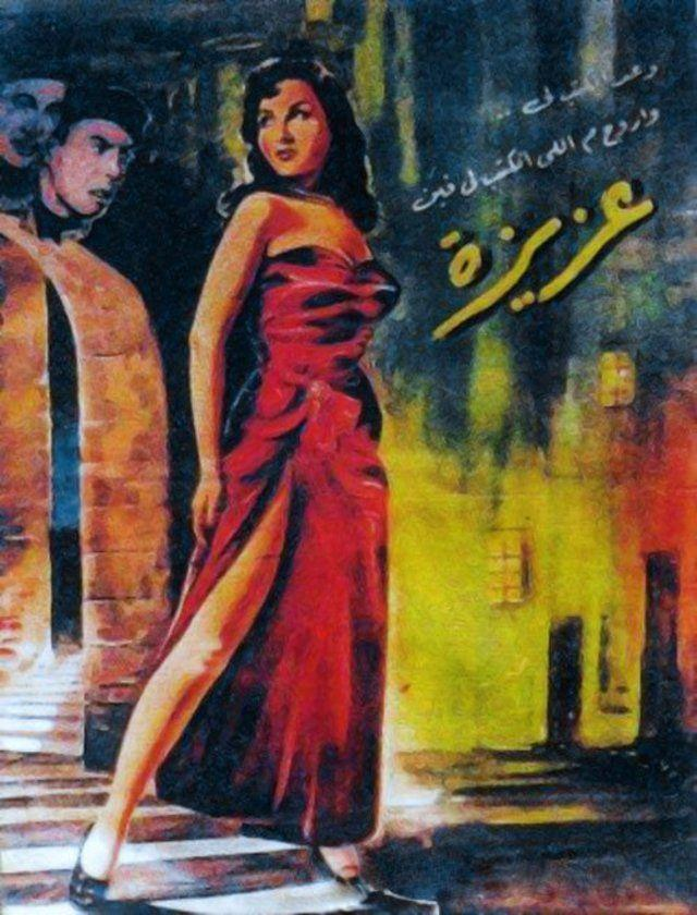 مشاهدة فيلم عزيزة 1954 DVD يوتيوب اون لاين