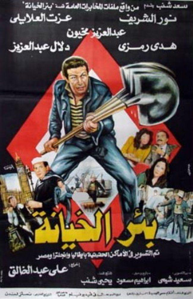 مشاهدة فيلم بئر الخيانة 1987 DVD يوتيوب اون لاين