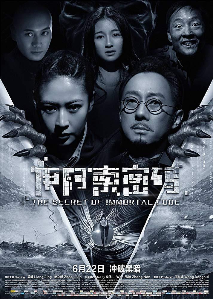 مشاهدة فيلم The Secret Of Immortal Code 2018 HD مترجم كامل اون لاين