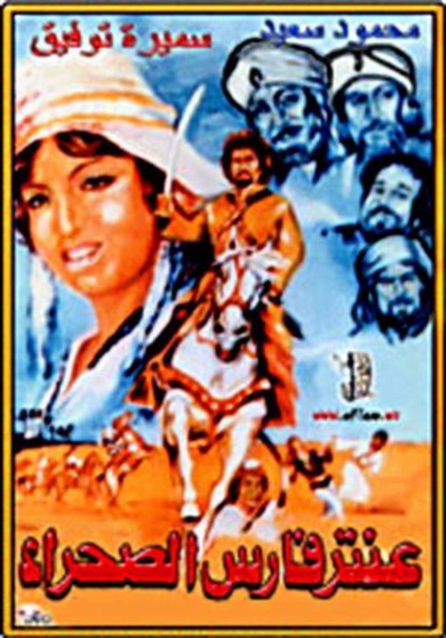مشاهدة فيلم عنتر فارس الصحراء 1974 DVD يوتيوب اون لاين