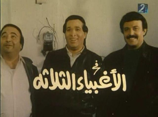 مشاهدة فيلم الأغبياء الثلاثة 1990 DVD يوتيوب اون لاين