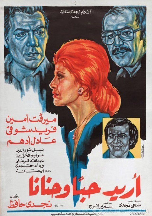 مشاهدة فيلم اريد حبا وحنانا 1978 DVD يوتيوب اون لاين