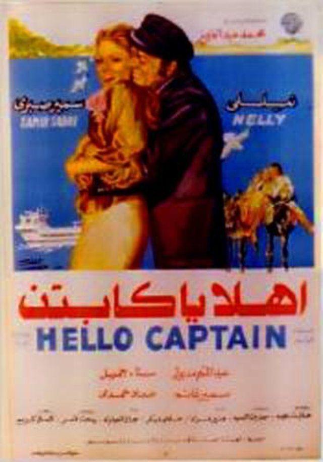 مشاهدة فيلم اهلا يا كابتن 1978 DVD يوتيوب اون لاين