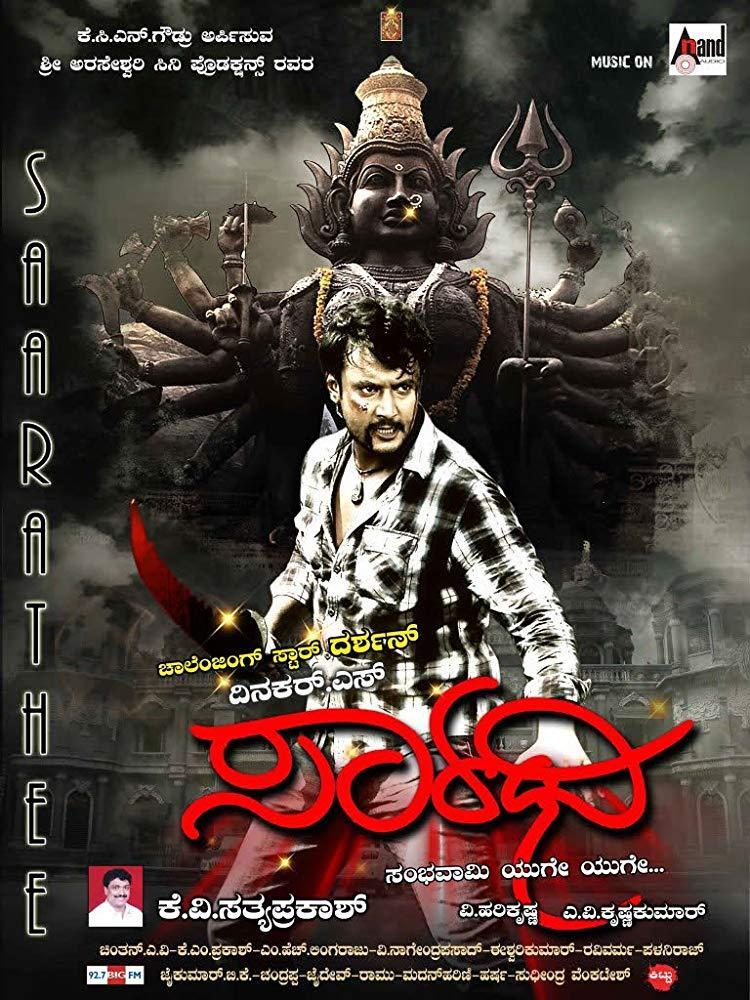 مشاهدة فيلم Saarathi 2011 HD مترجم كامل اون لاين