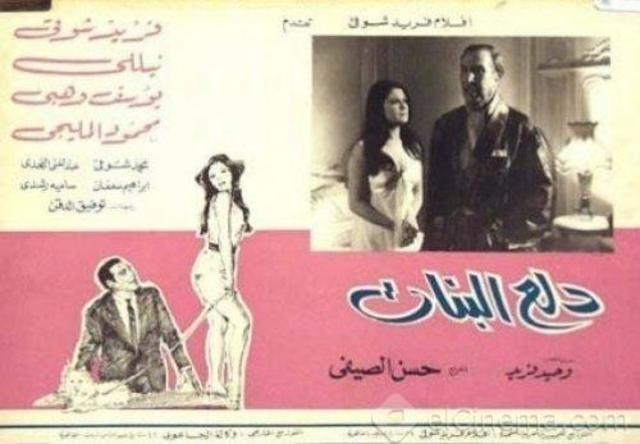 مشاهدة فيلم دلع البنات 1969 DVD يوتيوب اون لاين