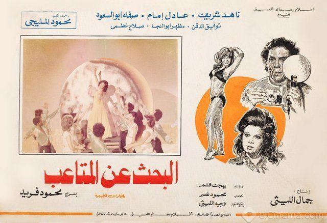 مشاهدة فيلم البحث عن المتاعب 1975 DVD يوتيوب اون لاين