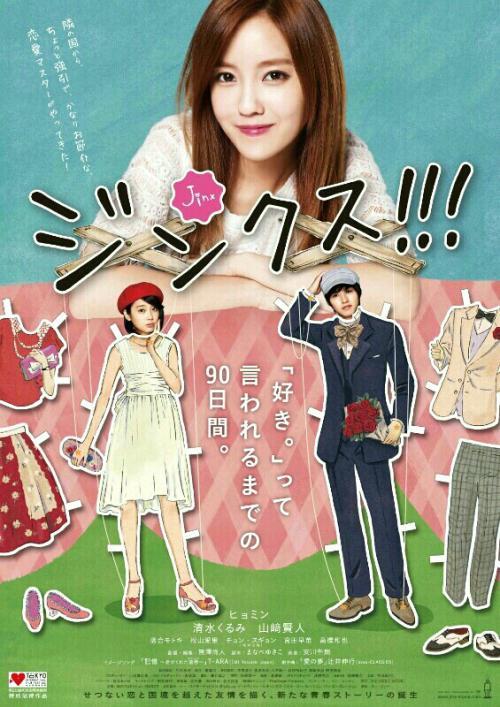 مشاهدة فيلم Jinkusu!!! 2013 HD مترجم كامل اون لاين
