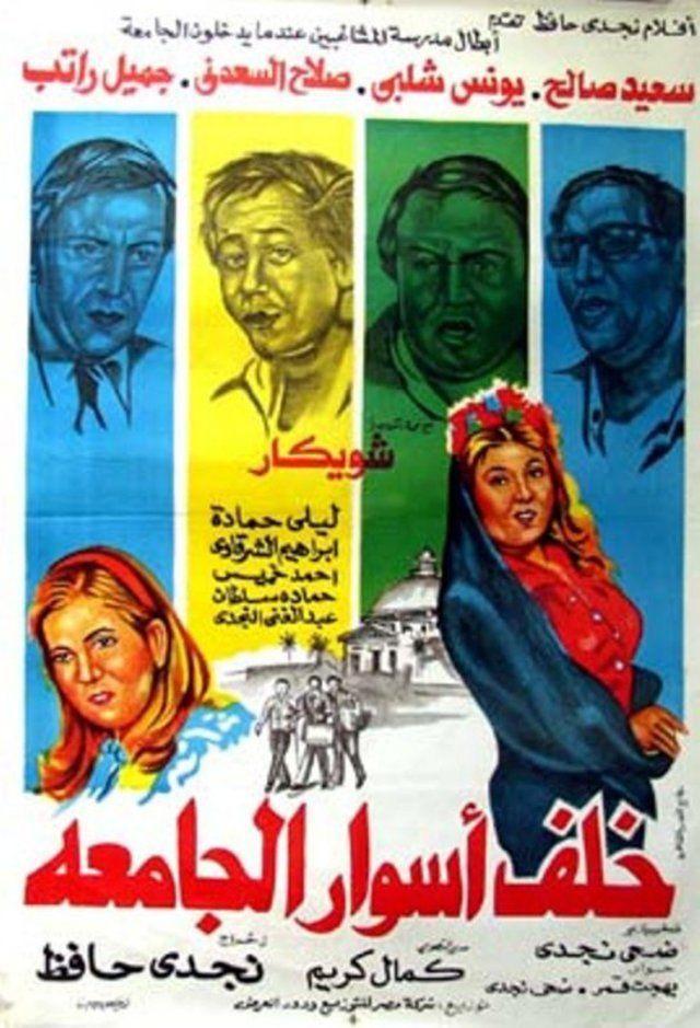 مشاهدة فيلم خلف اسوار الجامعة 1980 DVD يوتيوب اون لاين