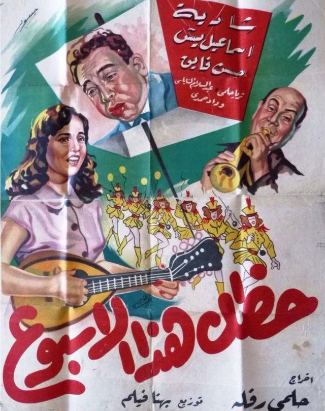 مشاهدة فيلم حظك هذا الاسبوع 1953 DVD يوتيوب اون لاين