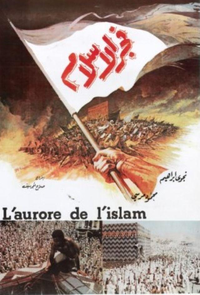 مشاهدة فيلم فجر الاسلام 1971 DVD يوتيوب اون لاين