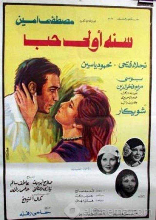 مشاهدة فيلم سنه اولي حب 1976 DVD يوتيوب اون لاين