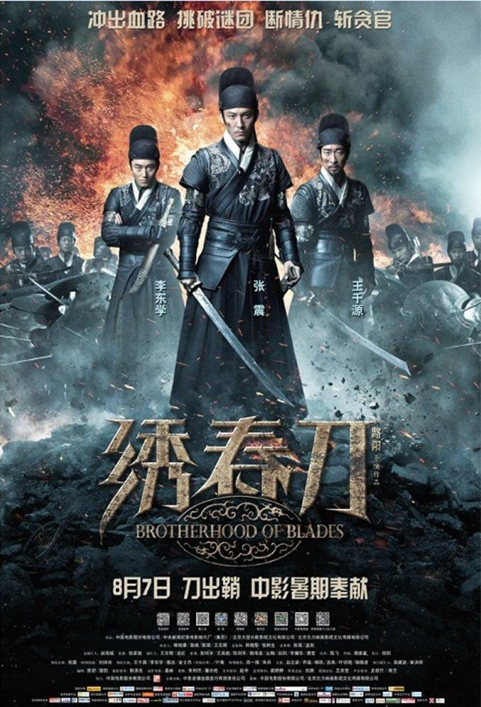 مشاهدة فيلم Xiu Chun Dao 2014 HD مترجم كامل اون لاين