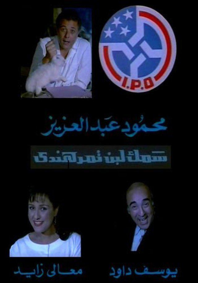 مشاهدة فيلم سمك لبن تمر هندي 1988 DVD يوتيوب اون لاين