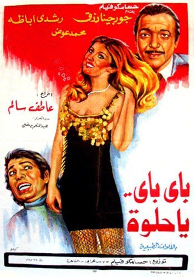 مشاهدة فيلم باي باي ياحلوة 1975 DVD يوتيوب اون لاين