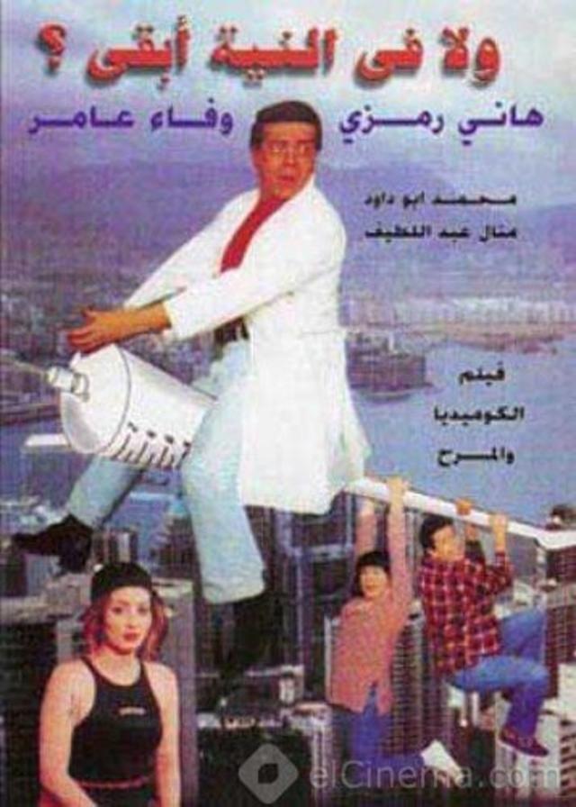 مشاهدة فيلم ولا في النية ابقي 1999 DVD يوتيوب اون لاين