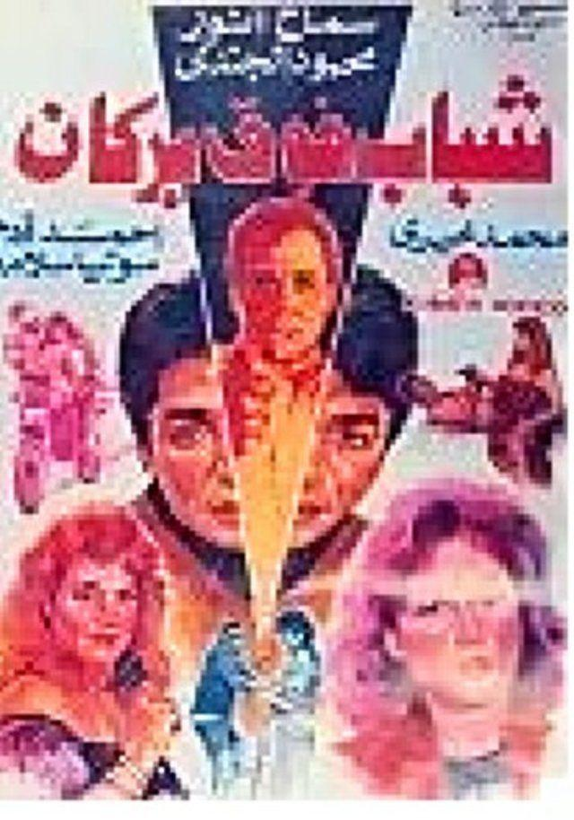 مشاهدة فيلم شباب فوق بركان 1991 DVD يوتيوب اون لاين