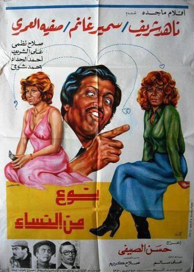 مشاهدة فيلم نوع من النساء 1979 DVD يوتيوب اون لاين
